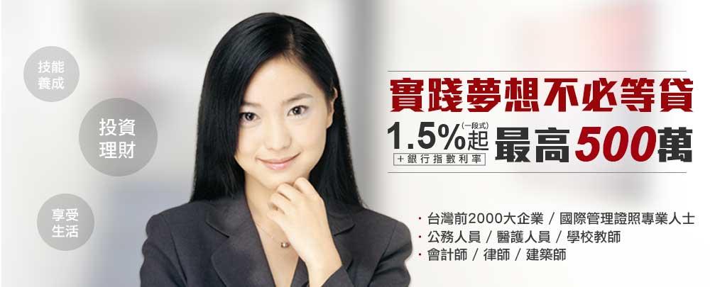 菁英貸款,四師,貸款,信貸周轉,高額信貸