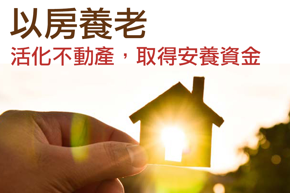 最高貸款額度可達房產鑑價七成,最長年限35年